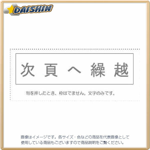 サンビー 勘定科目印 単品 『次頁へ繰越』 [995454] KS-003-830 [F020317]
