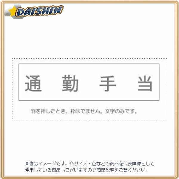 サンビー 勘定科目印 単品 『通勤手当』 [995462] KS-003-838 [F020317]
