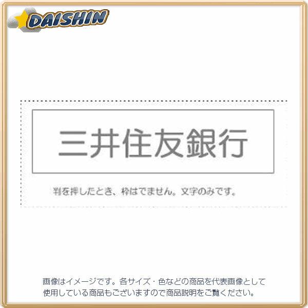サンビー 勘定科目印 単品 三井住友銀行 [995472] KS-003-848 [F020317]