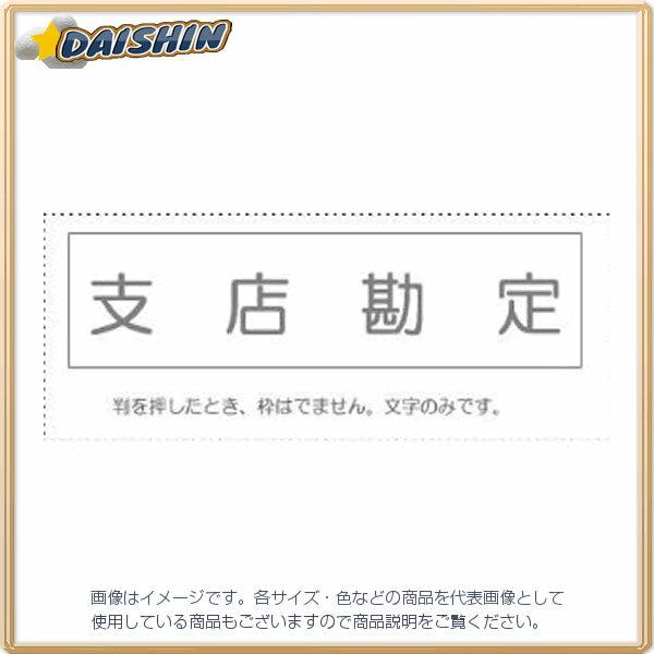 サンビー 勘定科目印 単品 『支店勘定』 [995503] KS-003-881 [F020317]