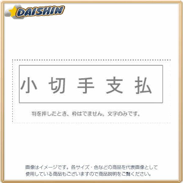 サンビー 勘定科目印 単品 『小切手支払』 [995518] KS-003-896 [F020317]