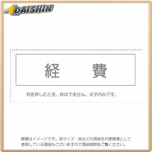 サンビー 勘定科目印 単品 『経費』 [995201] KS-003-401 [F020317]