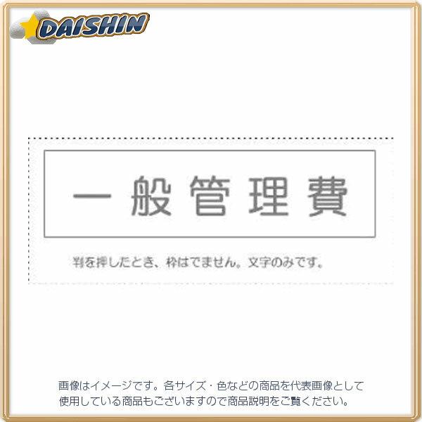 サンビー 勘定科目印 単品 『一般管理費』 [9...の商品画像