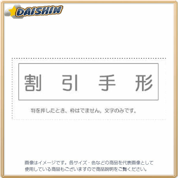 サンビー 勘定科目印 単品 『割引手形』 [995120] KS-003-205 [F020317]