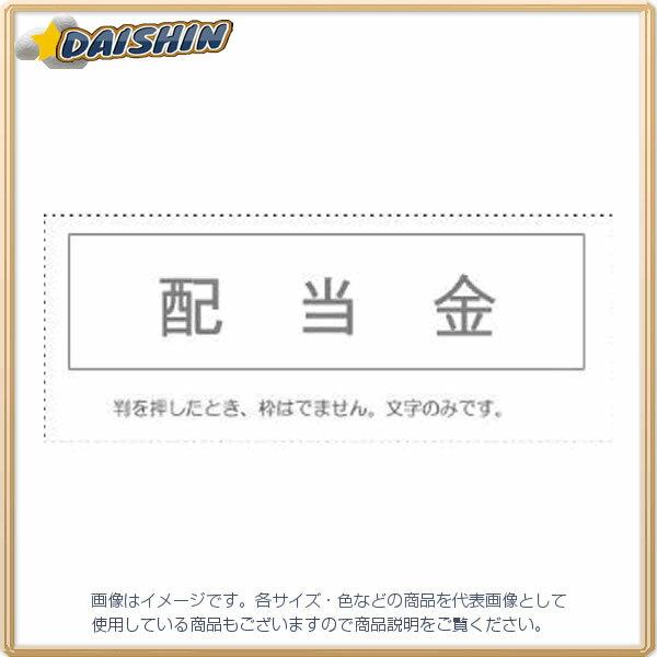 サンビー 勘定科目印 単品 『配当金』 [995171] KS-003-250 [F020317]