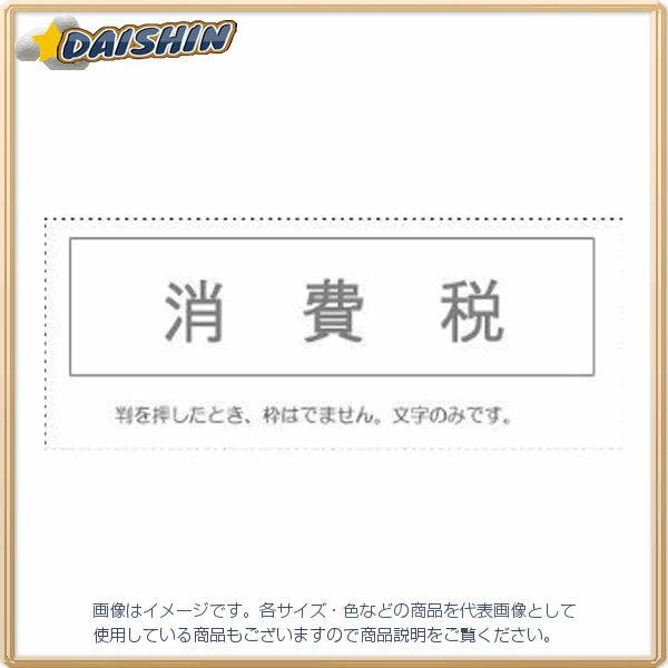 サンビー 勘定科目印 単品 『消費税』 [995391] KS-003-591 [F020317]