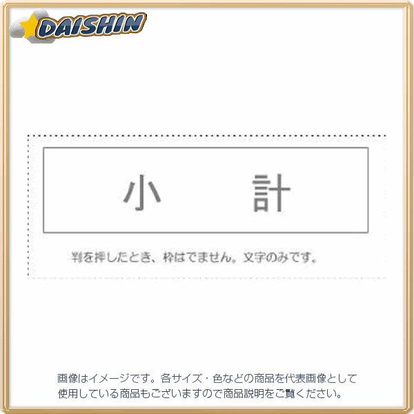 サンビー 勘定科目印 単品 『小計』 [995425] KS-003-801 [F020317]