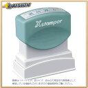 シヤチハタ XスタンパーB型藍 銀行渡り ヨコ [33570] XBN-101H3 [F020301]