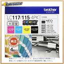 ブラザー インクカートリッジLC117/115-4 [16446] LC117/115-4PK [F011702]