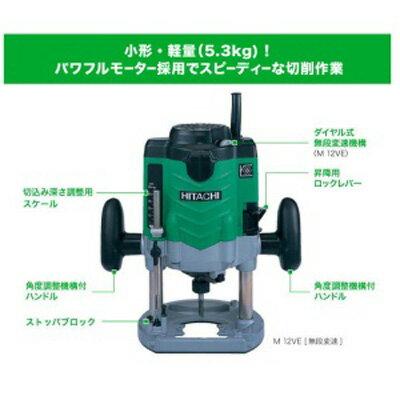 HiKOKI電子ルータM12VE電動工具
