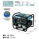 マキタ EG2500I インバーター発電機 (50Hz/60Hz切替可能)