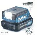 マキタ 充電式ワークライト ML103 本体のみ 10.8Vスライドバッテリ用