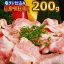 ショッピングバーベキュー 豚トロ(肩)焼肉用 塩だれ付け込み 200g 焼肉 バーベキュー