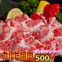 ショッピングホットプレート 牛カルビ焼肉500g バラ【250g×2】2人〜4人前 お歳暮、 バーベキュー用 美味しい 焼肉 お弁当 おかずに ホットプレート で焼肉 お中元 の1品に。
