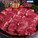 送料無料!牛ハラミ焼肉(サガリ)味付け 2kg(500g×4