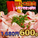 豚トロ(肩)焼肉用600g 【200g×3】豚肉 焼肉 バーベキュー用 お中元 御礼 お返し 敬老に日 お誕生日 御祝い