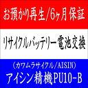 【本州/四国/九州 送料無料】アイシン精機/カワムラ