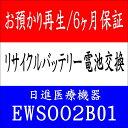 【本州/四国/九州 送料無料】日進医療機器 EWS002B01