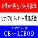 【本州/四国/九州 送料無料】エアロライフ CB-LIB09 電動自転車リサイクルバッテリーセル交換 ...
