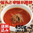【送料込】博多ユッケジャンセット 450g×3(約2人前×3)/『ヒルナンデス!』で紹介されました!韓国伝統のユッケジャンに、和牛のコクのあるスープを合わせた具たくさんスープ。