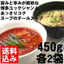 【送料込】博多ユッケジャン・テールスープセット(各2袋)/コクのあるスープほどよい辛さがクセになる博