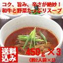 博多ユッケジャンセット 450g×3(約2人前×3)【送料込...