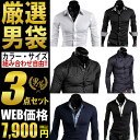 サイズ・カラー選べる 男袋3点セット シャツ メンズ 長袖 キレイめ カットソー ワイシャツ Yシャツ Tシャツ ロンT Vネック fs04gm 【140506coupon300】