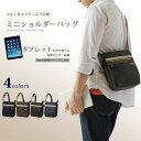 期間限定 ショルダーバッグ メンズ 4色カラー ミニタブレットを持ち運べる 小ぶりサイズ 肩掛け 鞄 ビジネス カジュアル 大人 プレゼント ※fu