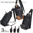 ボディバッグ メンズ レディース バッグ フェイク レザー 男女兼用 ユニセックス ショルダーバッグ 鞄 ビジネス
