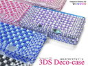 ショッピングニンテンドー3DS おもちゃ キッズ Nintendo 3DS 専用 キラキラ デコ ケース トイ こども ホビー ゲーム