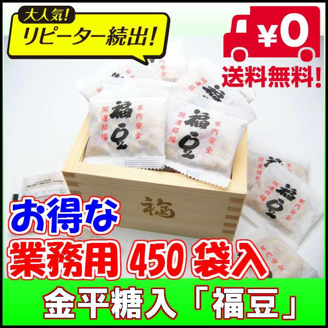 ■国産大豆100%使用■☆業務用☆こんぺいとう入り福豆(450袋入)【節分 豆/節分 鬼/…...:daitou2:10000451