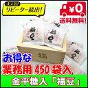 ■国産大豆100%使用■☆業務用☆こんぺいとう入り福豆(450袋入)【節分 豆/節分 鬼/節分 豆