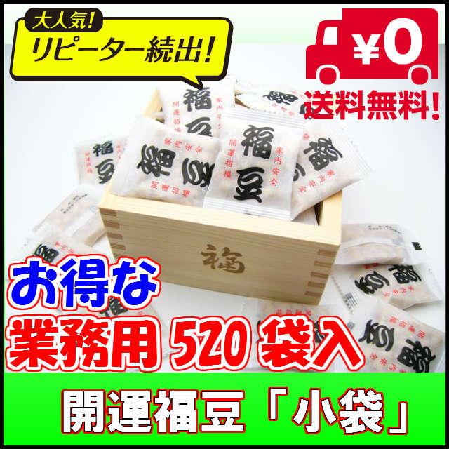 ■国産大豆100%使用■☆業務用☆開運ミニ福豆・小袋タイプ(約520袋・2.7kg入)【節…...:daitou2:10001158