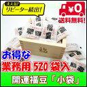 ■国産大豆100%使用■☆業務用☆開運ミニ福豆・小袋タイプ(...