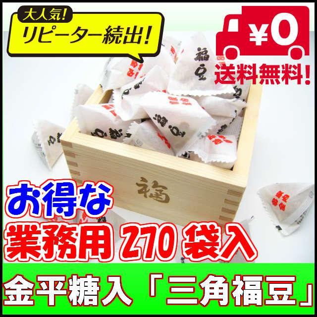 ■国産大豆100%使用■☆業務用☆こんぺいとう入り三角福豆(270袋入)【節分 豆/節分 …...:daitou2:10000452