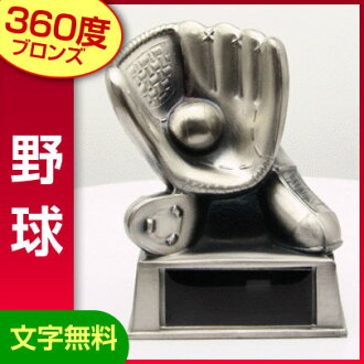 Trophy: only sports toy type bronze trophy: baseball (height 105 mm) B388-E