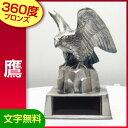 トロフィー:スポーツ専用グッズ型ブロンズトロフィー:鷹(高さ105mm)B388-K【文字彫刻無料】[G/T4]