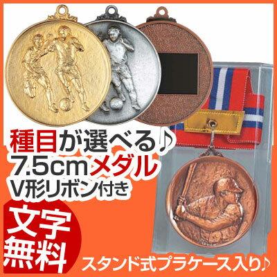 メダル(7.5cm)AM-C型:V形リボン付:スタンド式プラケース入り(直径75mm)AM-C【文字彫刻無料】[M/M20]