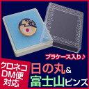 交換バッジ:日の丸&富士山ピンズ【クロネコDM便対応】[M]