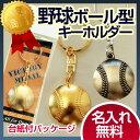 野球ボール型スポーツキーホルダー 金&銀 M/25 【文字彫刻無料】【楽ギフ_名入れ】【卒部/卒団/卒業記念品】