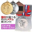 メダル(6cm)KM-B型:蝶リボン付:スタンド式プラケース入り【文字彫刻無料】[M/M21]