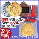 メダル(5cm)KMS-B型:蝶リボン付:スタンド式プラケース入り【文字彫刻無料】[M/M22]