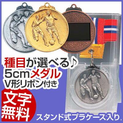 メダル(5cm)KMS-C型:V形リボン付:スタンド式プラケース入り【文字彫刻無料】[M/M22]