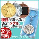 メダル(3cm)M-K型:キーホルダー付:プラケース入り(直径30mm)【文字彫刻無料】【卒部/卒団/卒業記念品】[M/M24]