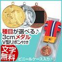メダル(3cm)M-Y型:V形リボン付:ビニールケース入り(直径30mm)【文字彫刻無料】[M/M24]