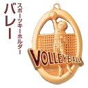 ショッピングイラスト メダル型イラストキーホルダー(高さ55mm)MY9322☆バレーボール[S]【文字彫刻無料】【楽ギフ_名入れ】