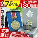 マイティメダル(7cm)金銀銅メダル:スタンドケース入り・首掛けリボン付(直径70mm)MY9993