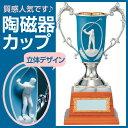 ゴルフ専用優勝カップ:陶磁器カップ(高さ330x口径100mm)PC1612A【文字彫刻無料】【