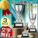ゴルフ専用優勝カップ:持ち回りカップ(高さ240x口径80mm)PS1164B【文字彫刻無料】【送料無料】[M/K7]