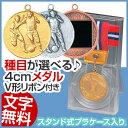 メダル(4cm)VL-C型:V形リボン付:スタンド式プラケース入り【文字彫刻無料】[M/M23]